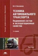 Техника автомобильного транспорта. Подвижной состав и эксплуатационные свойства, 2-е издание