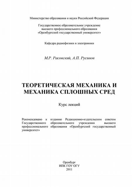 Теоретическая механика и механика сплошных сред