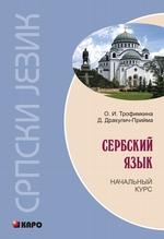 Сербский язык. Начальный курс (+MP3)