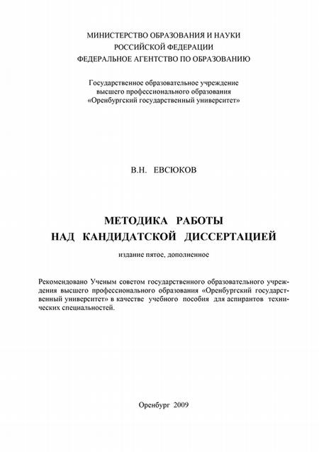 Книга Методика работы над кандидатской диссертацией Евсюков  Методика работы над кандидатской диссертацией
