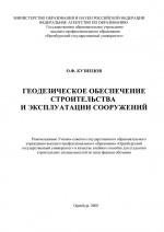 Геодезическое обеспечение строительства и эксплуатации сооружений