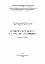 Термический анализ в изучении полимеров