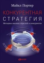 Конкурентная стратегия: Методика анализа отраслей и конкурентов