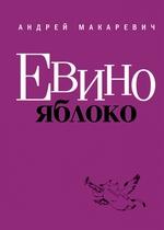 Евино яблоко (сборник)