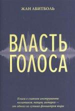 Юлия Идлис. Власть голоса. Книга о главном инструменте политиков, певцов, актеров – от одного из лучших фониатров мира