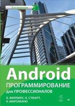 Android. Программирование для профессионалов. Третье издание