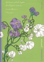 Ежедневник учителя. Цветы (Зеленый)