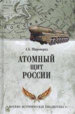 Атомный щит России (12+)