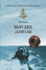 Чикин Аркадий Михайлович. Морские дъяволы 150x227