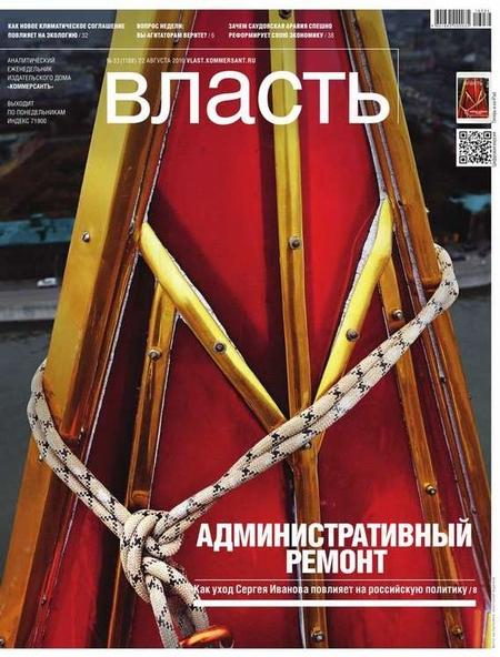 КоммерсантЪ Власть 33-2016