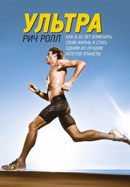 Ультра. Как в 40 лет изменить свою жизнь и стать одним из лучших атлетов планеты