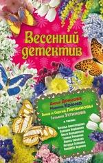 Весенний детектив 2010 (сборник)