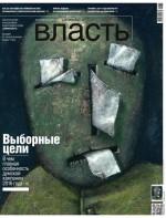 КоммерсантЪ Власть 34-2016