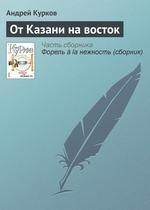 От Казани на восток