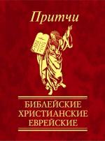 Притчи. Библейские, христианские, еврейские ( Сборник  )