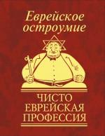 Еврейское остроумие. Чисто еврейская профессия ( Сборник  )