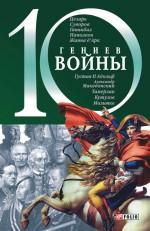 10 гениев войны