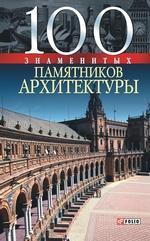 100 знаменитых памятников архитектуры
