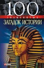 100 знаменитых загадок истории