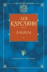 Saligia. Noctes Petropolitanae (сборник) ( Лев Карсавин  )