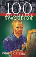 100 знаменитых художников XIX-XX вв