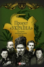 Проект «Україна». Галерея національных героїв ( Андрій Хорошевський  )