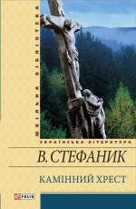 Камінний хрест (збірник) ( Василь Стефаник  )
