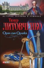Орли, сын Орлика ( Тимур Литовченко  )
