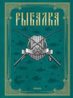 Рыбалка ( Леонид Сабанеев  )