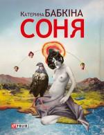 Соня ( Катерина Бабкіна  )