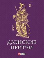 Дзэнские притчи ( Сборник  )
