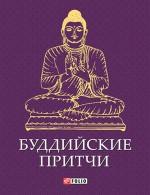 Буддийские притчи ( Сборник  )