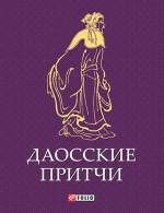 Даосские притчи ( Сборник  )