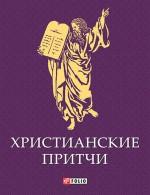 Христианские притчи ( Сборник  )