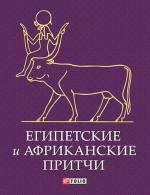 Египетские и африканские притчи ( Сборник  )