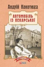 Автомобіль із Пекарської ( Андрій Кокотюха  )