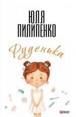 Руденька ( Юля Пилипенко  )