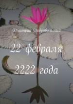 22февраля 2222года