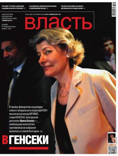КоммерсантЪ Власть 35-2016