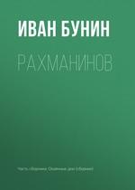 Рахманинов