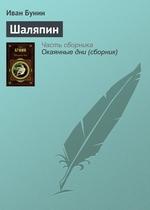 Шаляпин