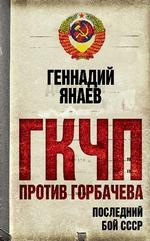 ГКЧП против Горбачева. Последний бой за СССР