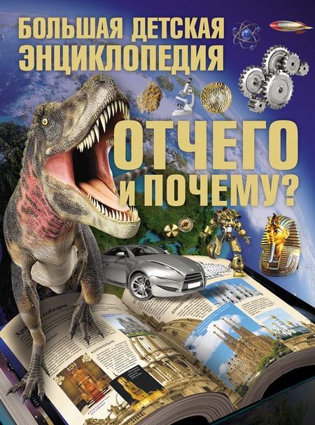 Отчего и Почему? Большая детская энциклопедия