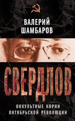 Свердлов. Оккультные корни Октябрьской революции