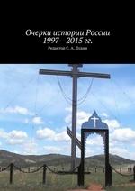Очерки истории России 1997—2015гг