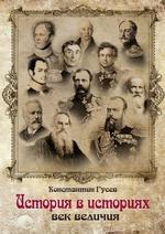 История висториях