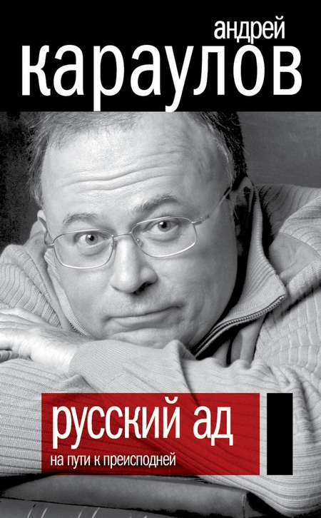 Русский ад. На пути к преисподней