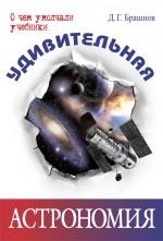 Удивительная астрономия