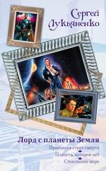 Лорд с планеты Земля (сборник)