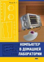 Компьютер в домашней лаборатории